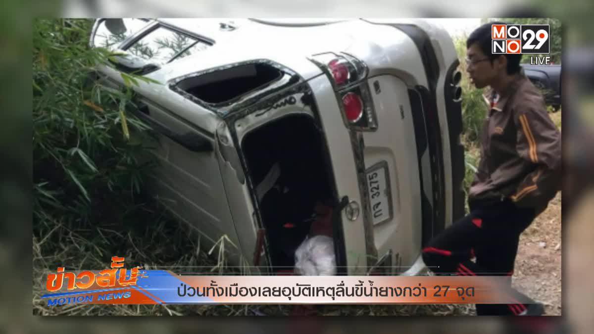 ป่วนทั้งเมืองเลยอุบัติเหตุลื่นขี้น้ำยางกว่า 27 จุด