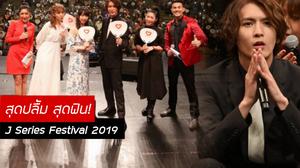 ปิดฉาก J Series Festival 2019 … ถูกใจแฟนเพลง-แฟนคลับซีรี่ส์ญี่ปุ่น
