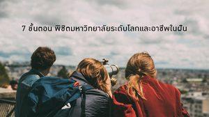 7 ขั้นตอนลัด พิชิตมหาวิทยาลัยระดับโลกและอาชีพในฝัน - นักศึกษาแพทย์ ม.อ็อกซ์ฟอร์ด
