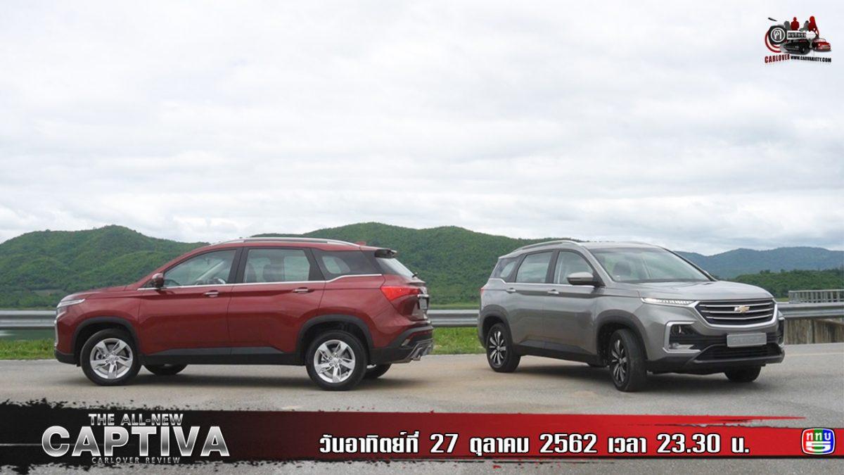 ทดลองขับ All New Chevrolet Captiva ภายในที่สมบูรณ์แบบ แต่ยังขาดความเร้าใจไปนิด