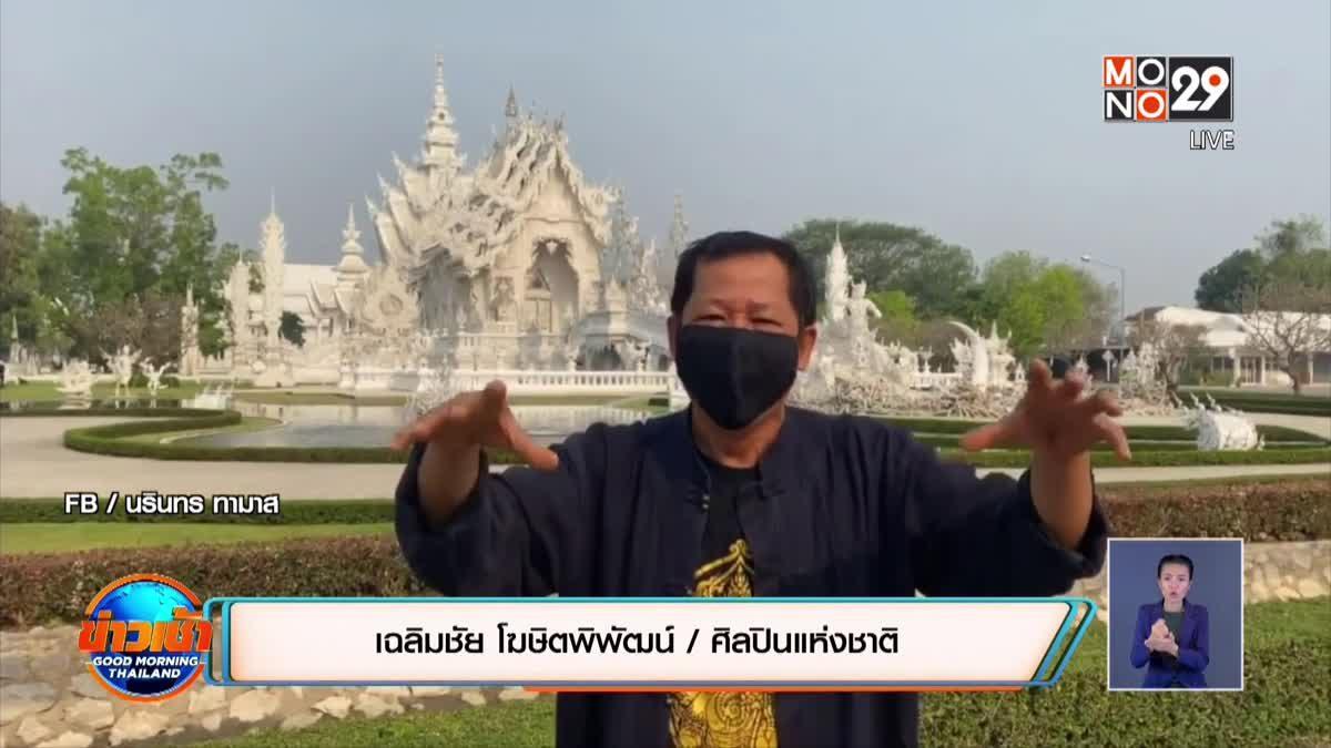 'อ.เฉลิมชัย' แนะคนไทยต้องช่วยกันเอง อย่ารอรัฐบาล