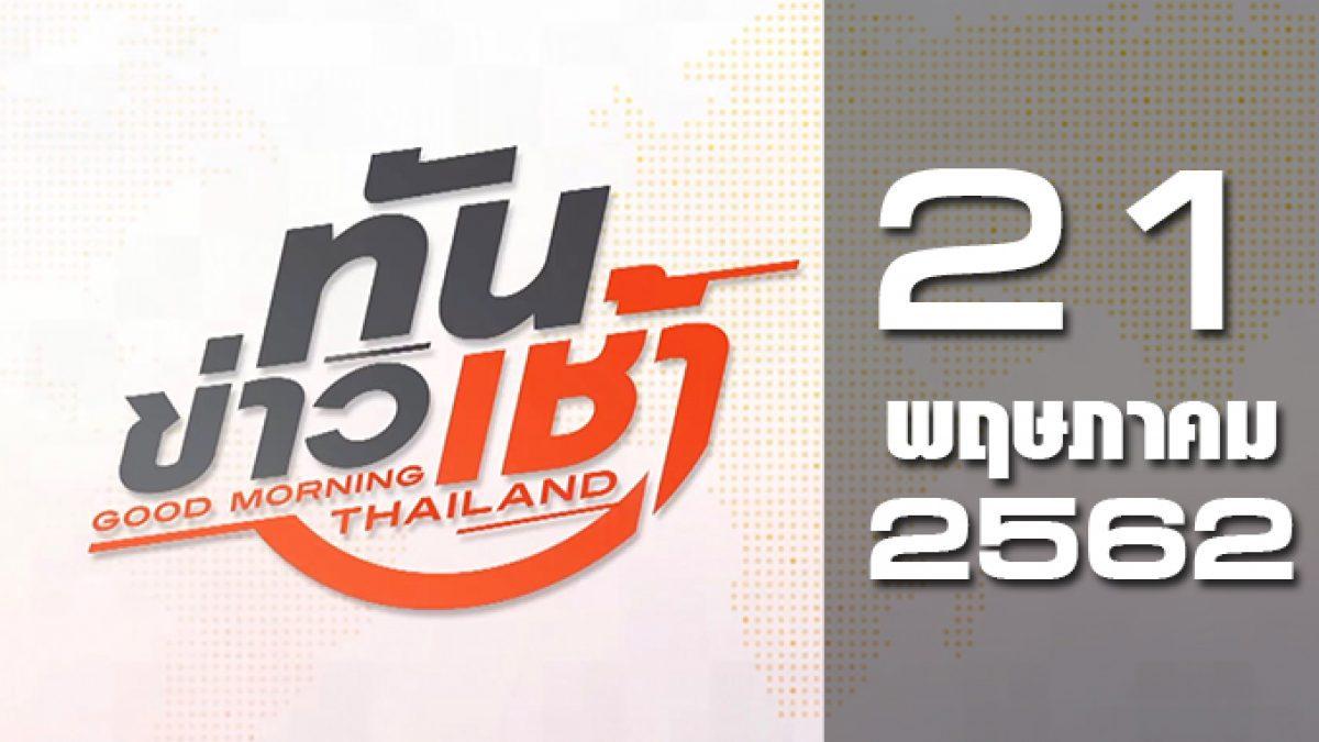 ทันข่าวเช้า Good Morning Thailand 21-05-62