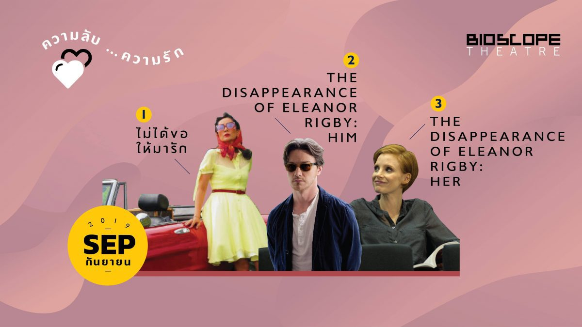 BIOSCOPE Theatre กันยายน 2019 : ความลับ ...ความรัก