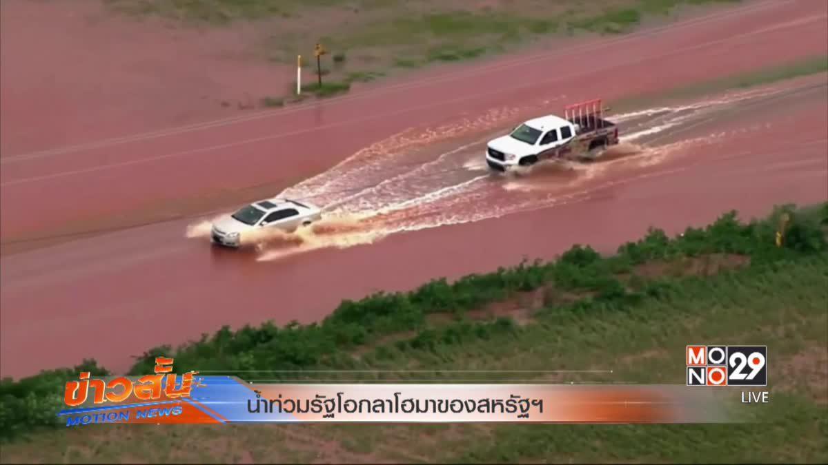 น้ำท่วมรัฐโอกลาโฮมาของสหรัฐฯ