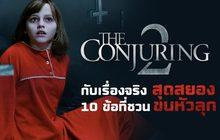 The Conjuring 2 กับเรื่องจริงสุดสยอง 10 ข้อที่ชวนขนหัวลุก