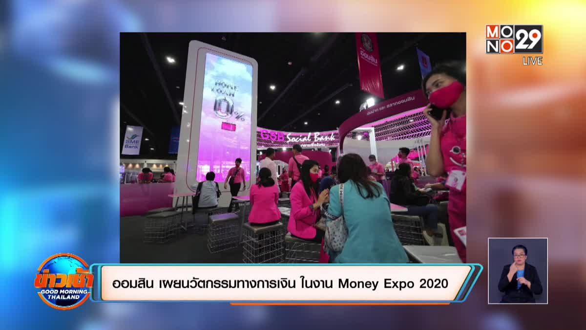 ออมสิน เผยนวัตกรรมทางการเงิน ในงาน Money Expo 2020