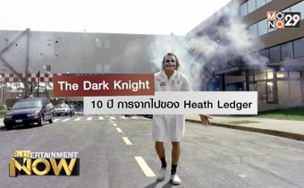 The Dark Knight 10 ปี การจากไปของ Heath Ledger