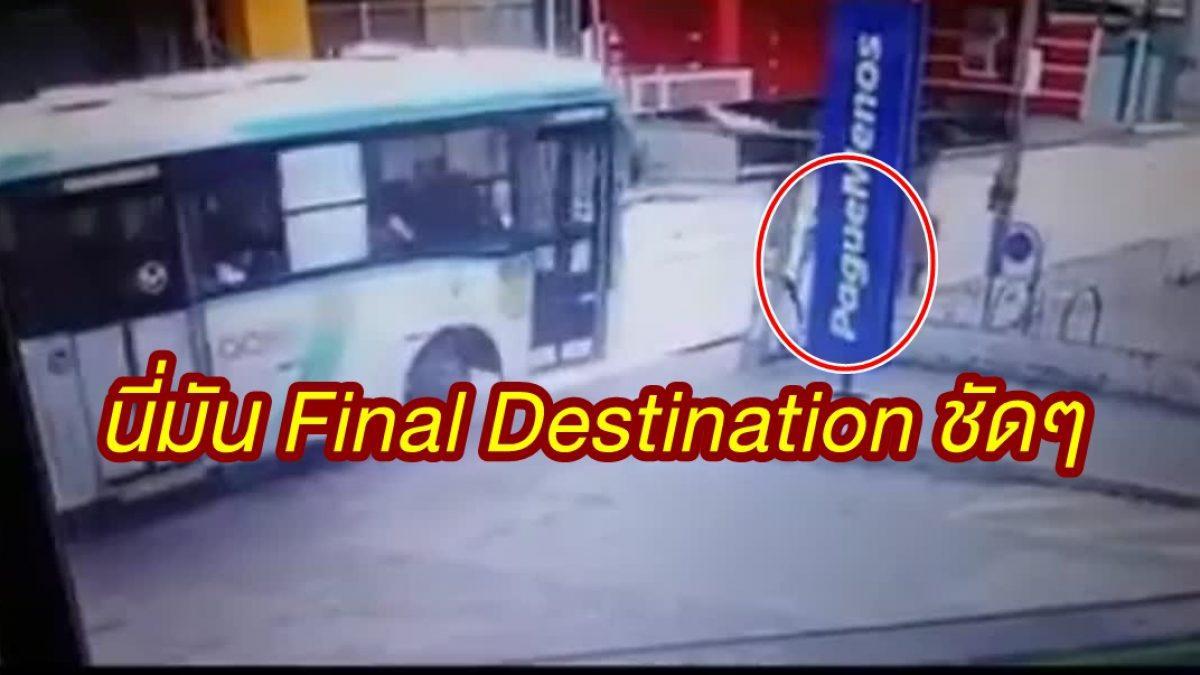 นี่มัน Final Destination ชัดๆ! ป้ายรถเมล์ที่นำพาไปสู่ความตาย แบบไม่ทันได้ตั้งตัว