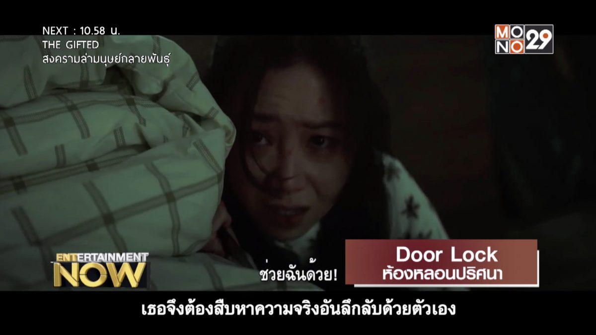 Movie Review : Door Lock ห้องหลอนปริศนา