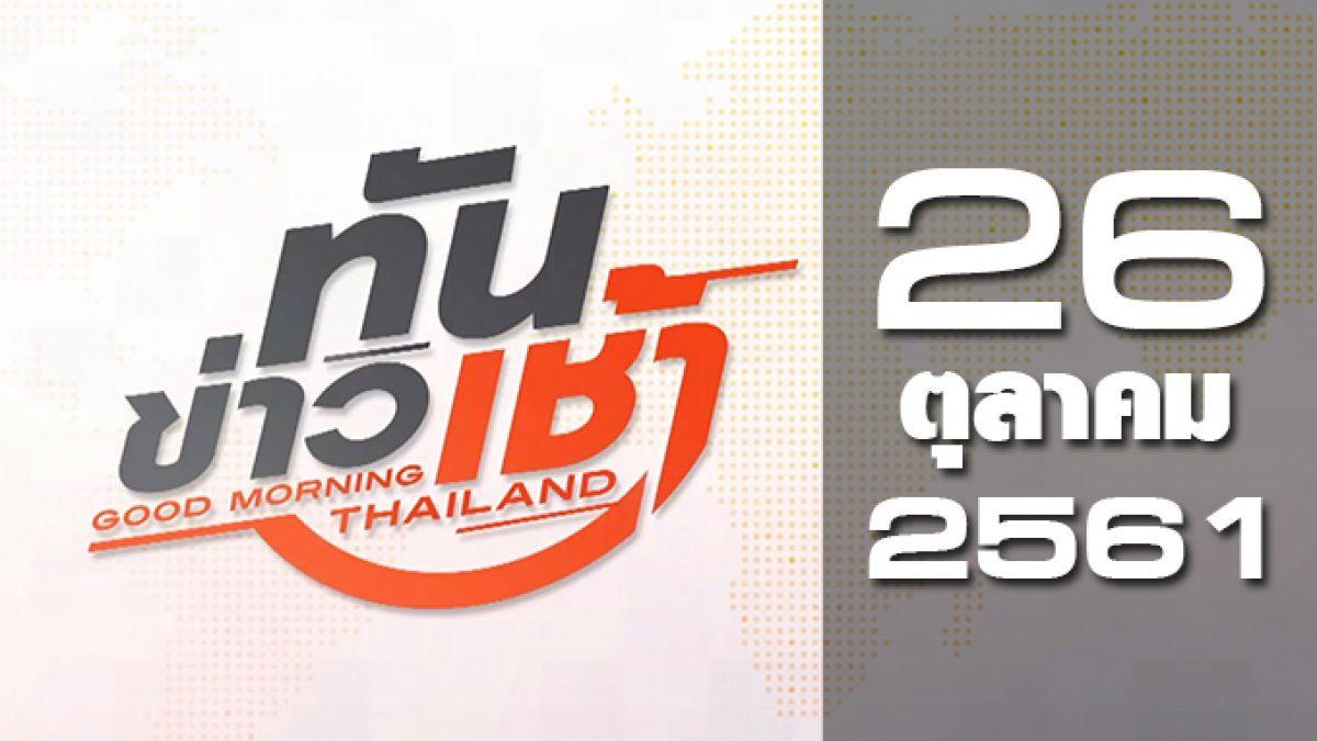 ทันข่าวเช้า Good Morning Thailand 26-10-61