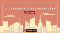 ประชาชนคิดอย่างไรต่อเศรษฐกิจไทย ในปี 2561
