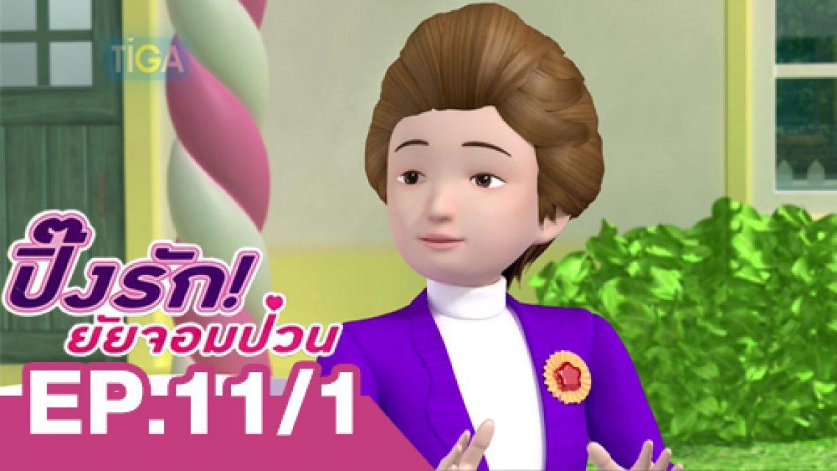 Secret Jouju ปิ๊งรักยัยจอมป่วน EP.11/1
