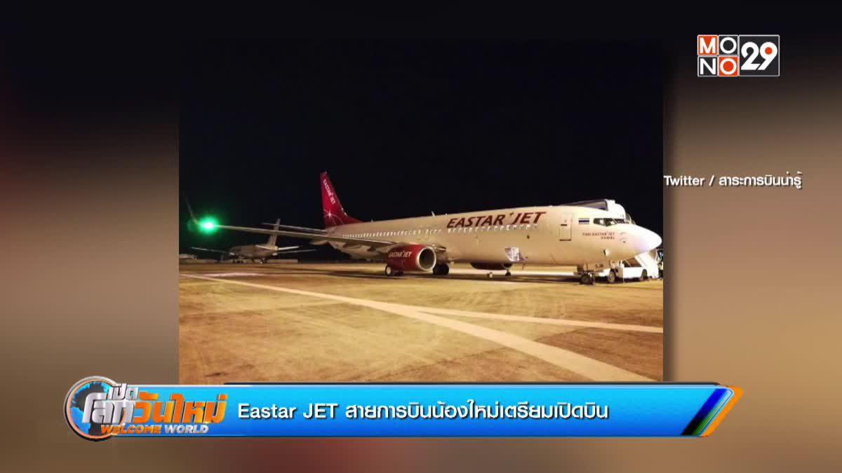 Eastar JET สายการบินน้องใหม่เตรียมเปิดบิน