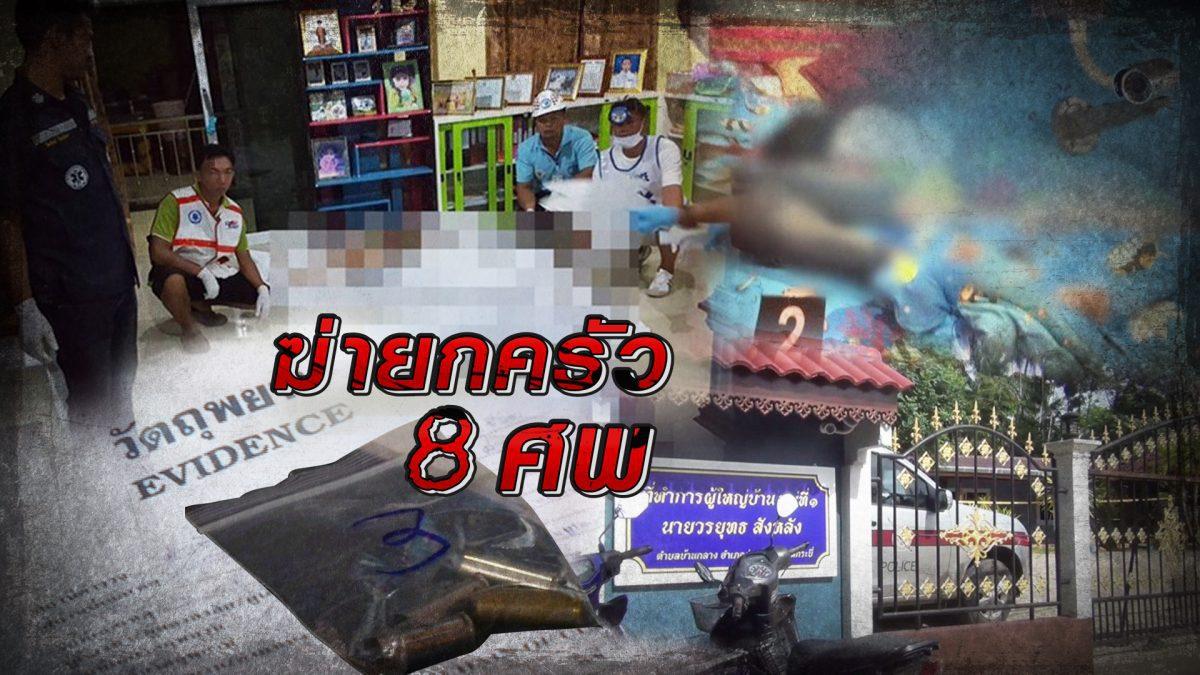 ฆ่ายกครัว 8 ศพ