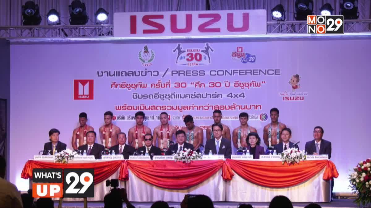 กลุ่มตรีเพชร จัดงานแถลงข่าว เปิดการแข่งขันศึกมวยไทย อีซูซุคัพ ครั้งที่ 30