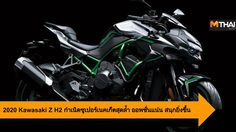 2020 Kawasaki Z H2 กำเนิดซูเปอร์เนคเก็ตสุดล้ำ ออพชั่นแน่น สนุกยิ่งขึ้น