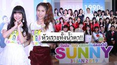 ม่านมุก-พาด้า SWEAT16! นำทีม 5 วงไอดอลสาวเติมเต็มความอบอุ่น ในรอบสื่อหนัง Sunny