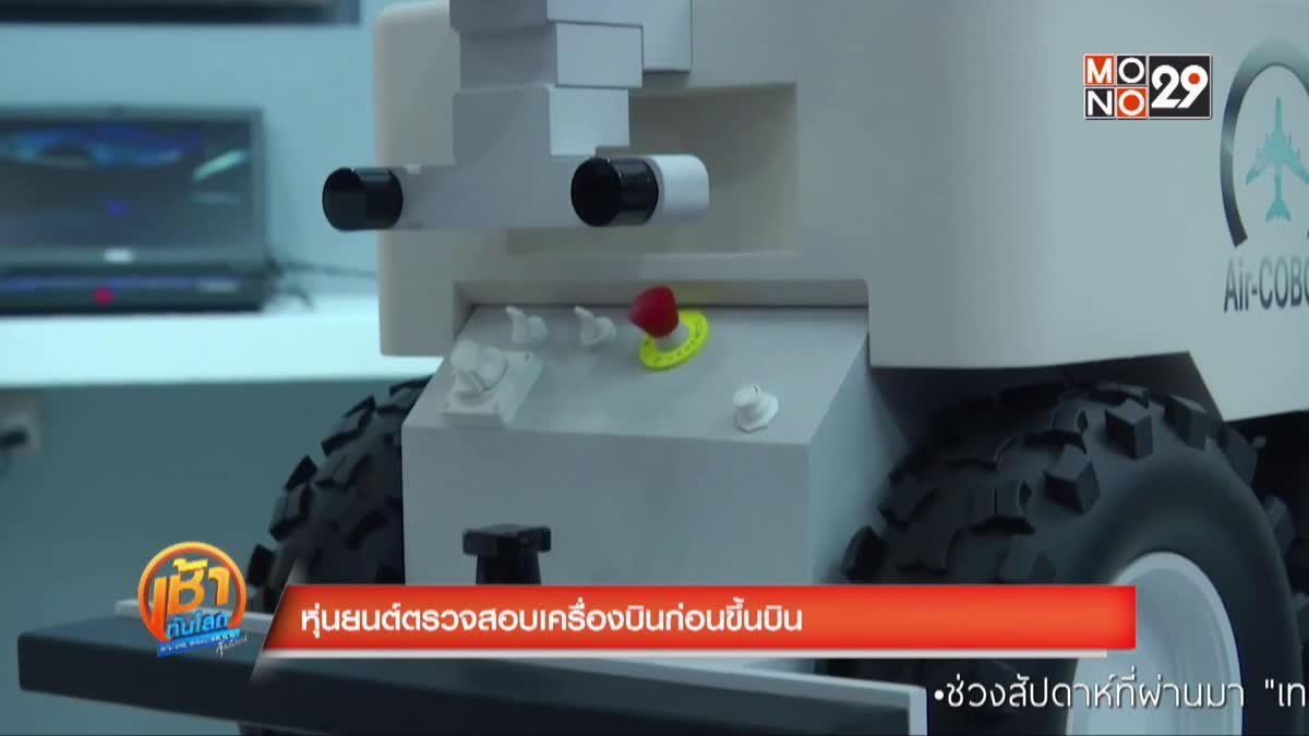 หุ่นยนต์ตรวจสอบเครื่องบินก่อนขึ้นบิน