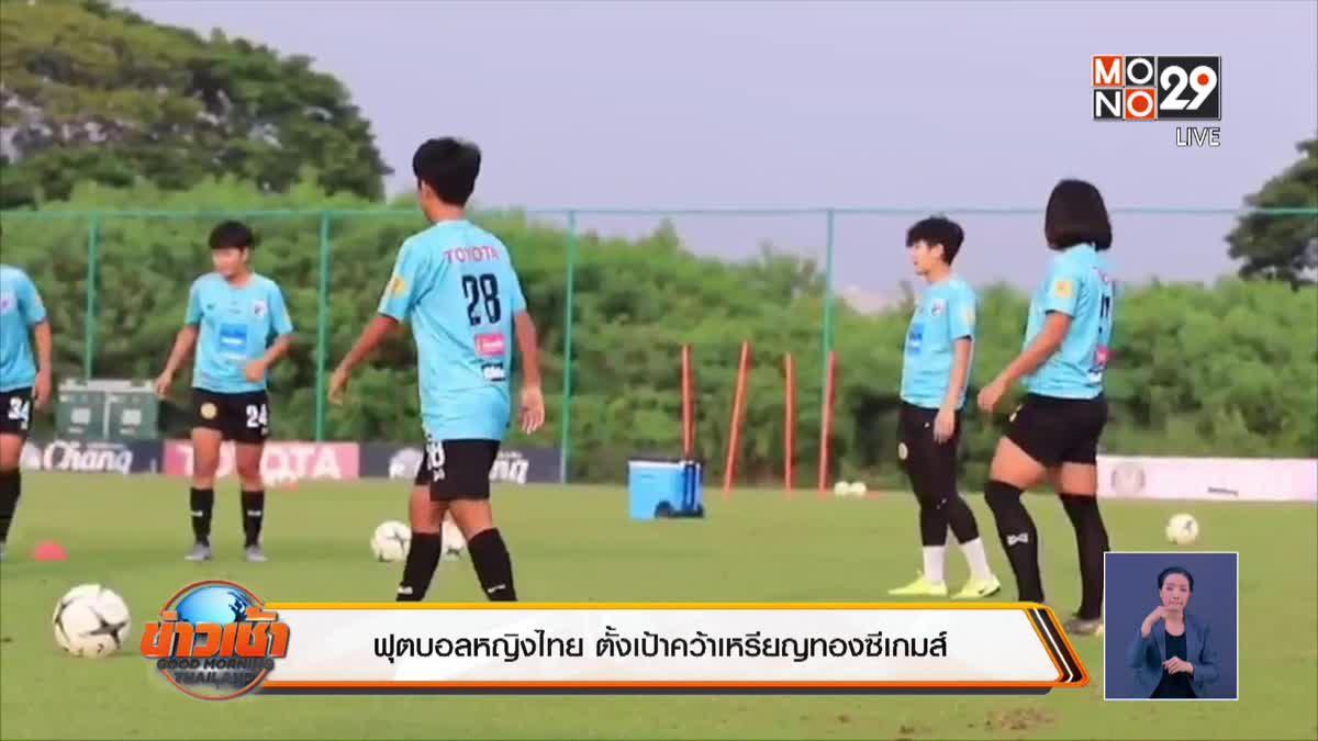 ฟุตบอลหญิงไทย ตั้งเป้าคว้าเหรียญทองซีเกมส์