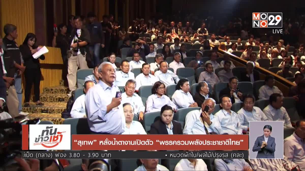 """""""สุเทพ"""" หลั่งน้ำตางานเปิดตัว """"พรรครวมพลังประชาชาติไทย"""""""