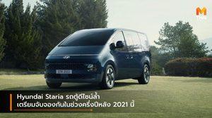 Hyundai Staria รถตู้ดีไซน์ล้ำ เตรียมจับจองกันในช่วงครึ่งปีหลัง 2021 นี้