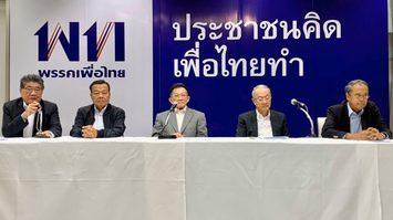 เพื่อไทยตั้งกรรมการสอบ 3 ส.ส.เทใจให้รัฐบาล