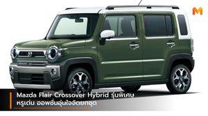 Mazda Flair Crossover Hybrid รุ่นพิเศษ หรูเด่น ออพชั่นอุ่นใจจัดยกชุด