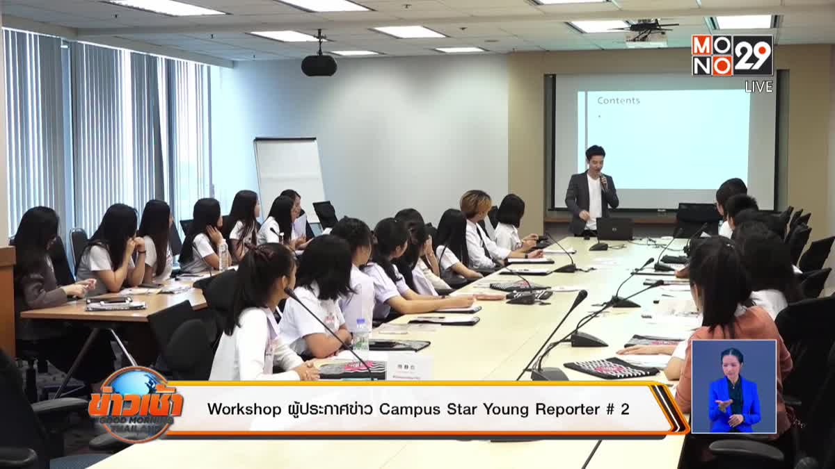 Workshop ผู้ประกาศข่าว Campus Star Young Reporter # 2