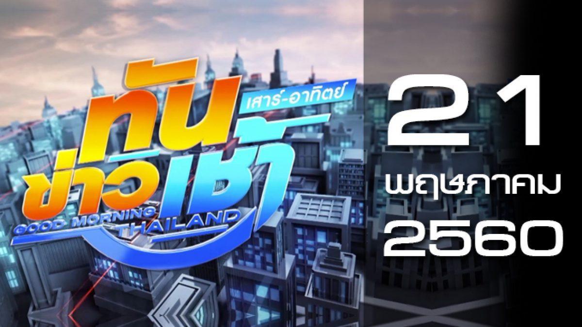 ทันข่าวเช้า เสาร์-อาทิตย์ Good Morning Thailand 21-05-60