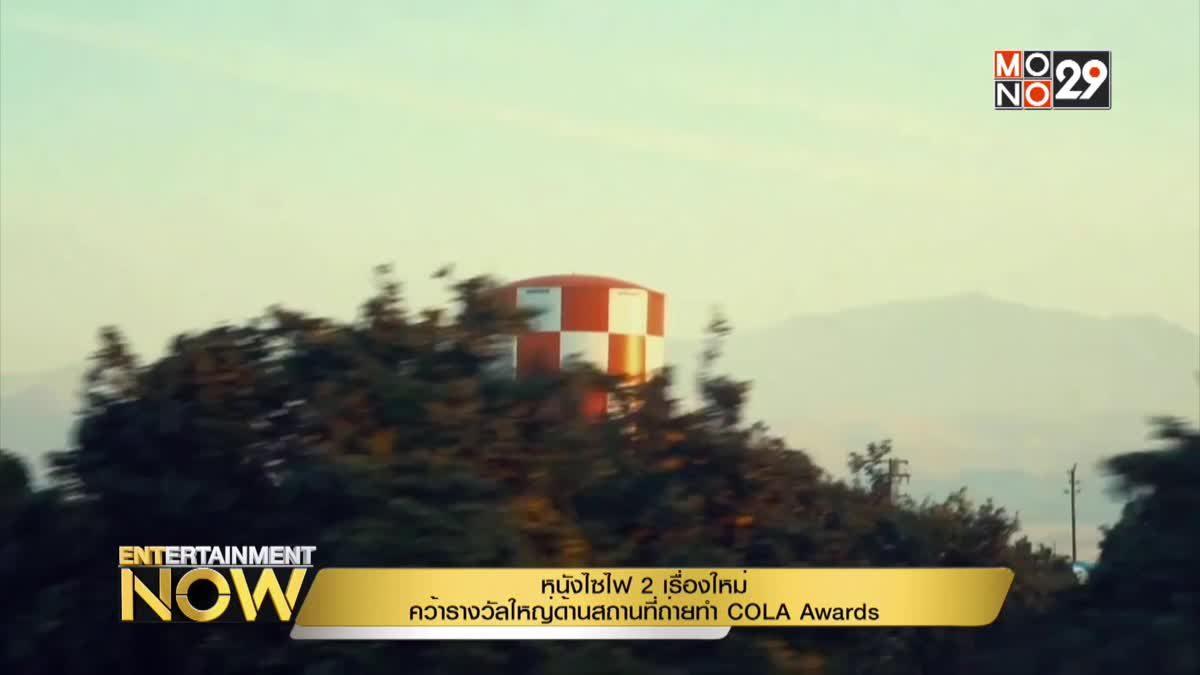 หนังไซไฟ 2 เรื่องใหม่ คว้ารางวัลใหญ่ด้านสถานที่ถ่ายทำ COLA Awards