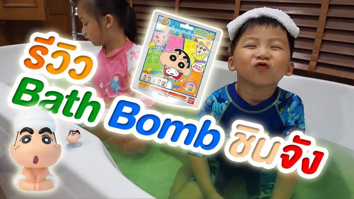 น้องเกรซน้องกาย รีวิว Bath Bomb ชินจัง