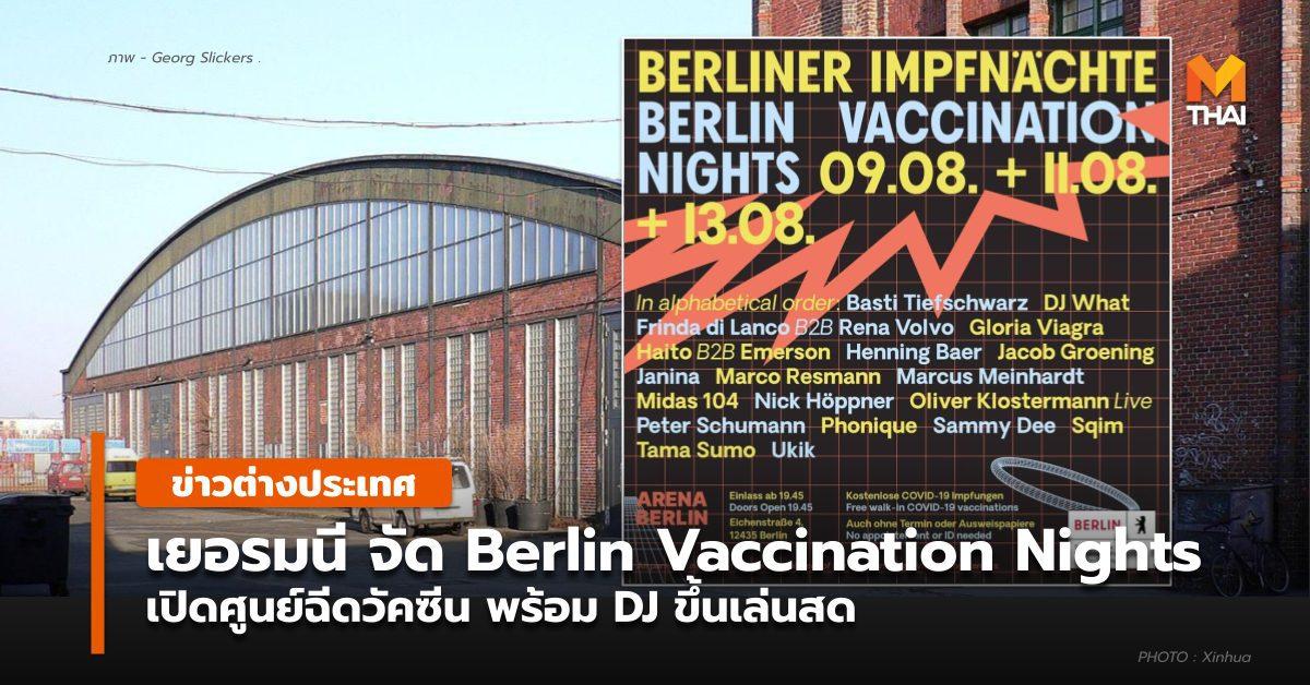เบอร์ลิน จัดดีเจเล่นสดในศูนย์วัคซีน เพื่อดึงประชาชนเข้ารับวัคซีน