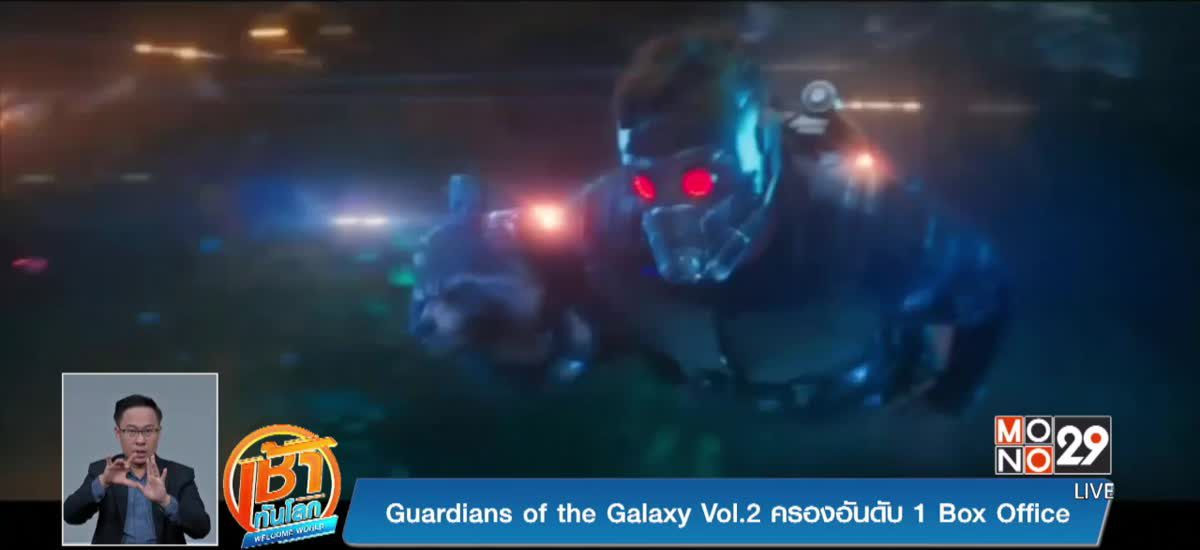 Guardians of the Galaxy Vol.2 ครองอันดับ 1 Box Office