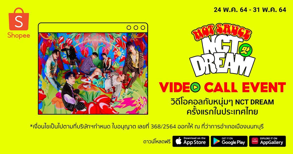 เผ็ชมากแม่! 7 หนุ่ม NCT DREAM คัมแบ็คเต็มวงพร้อมฉลองเปิดตัว อัลบั้มเต็มชุดแรก 'Hot Sauce' ในกิจกรรม NCT DREAM VIDEO CALL EVENT