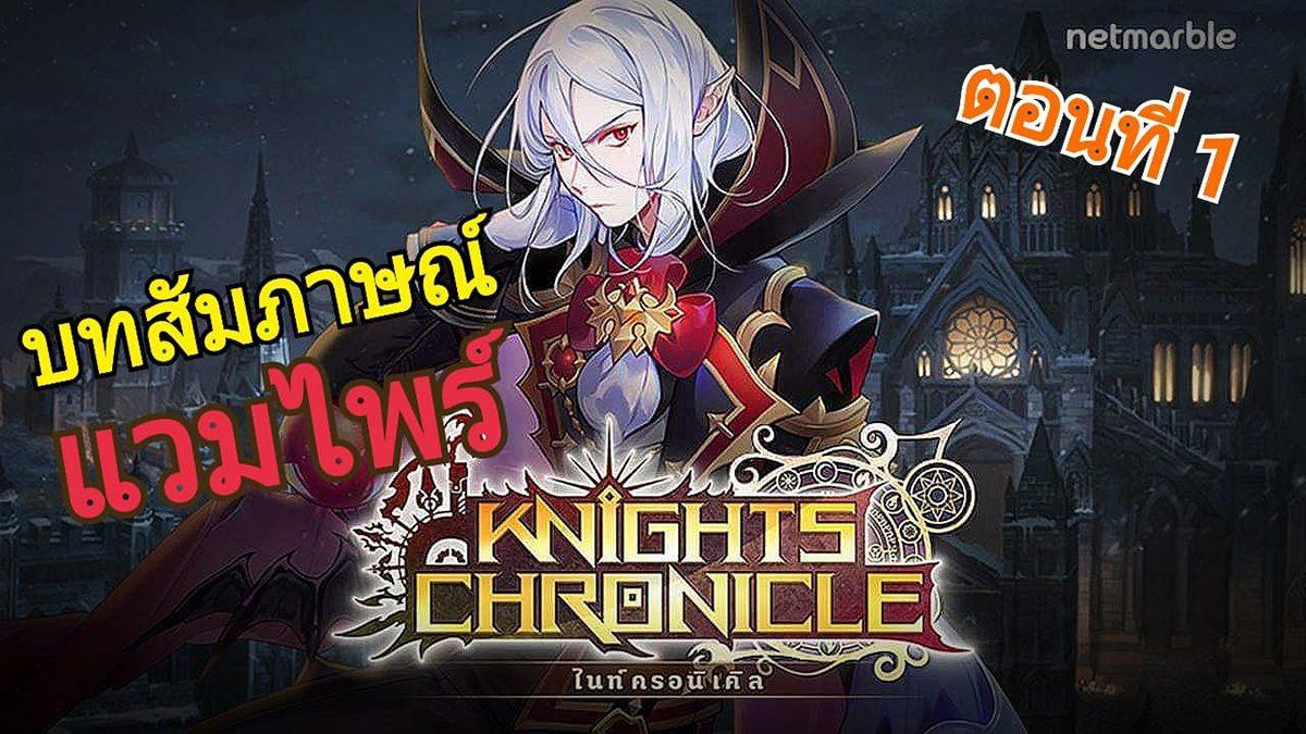 [Knights Chronicle] เฉลยเควสอีพิค บทสัมภาษณ์กับแวมไพร์ เควส 1-9