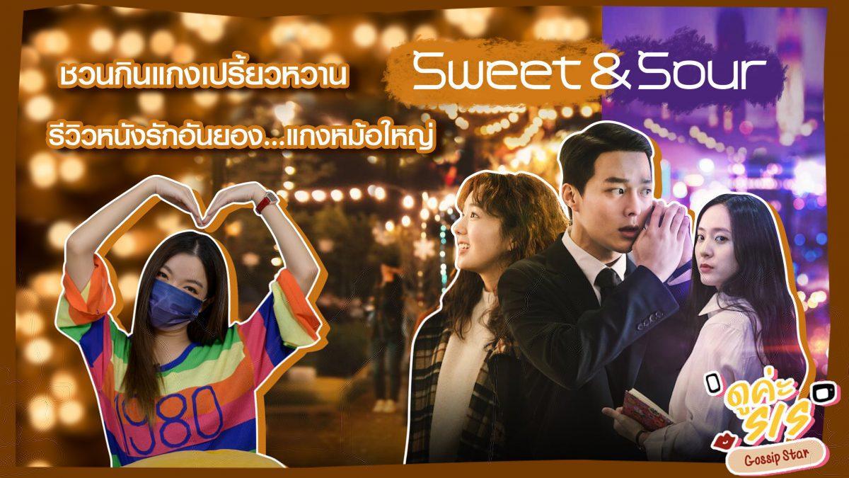 """รายการ """"ดูค่ะซิส"""" EP.15 ตอน sweet and sour รักหวานอมเปรี้ยว"""