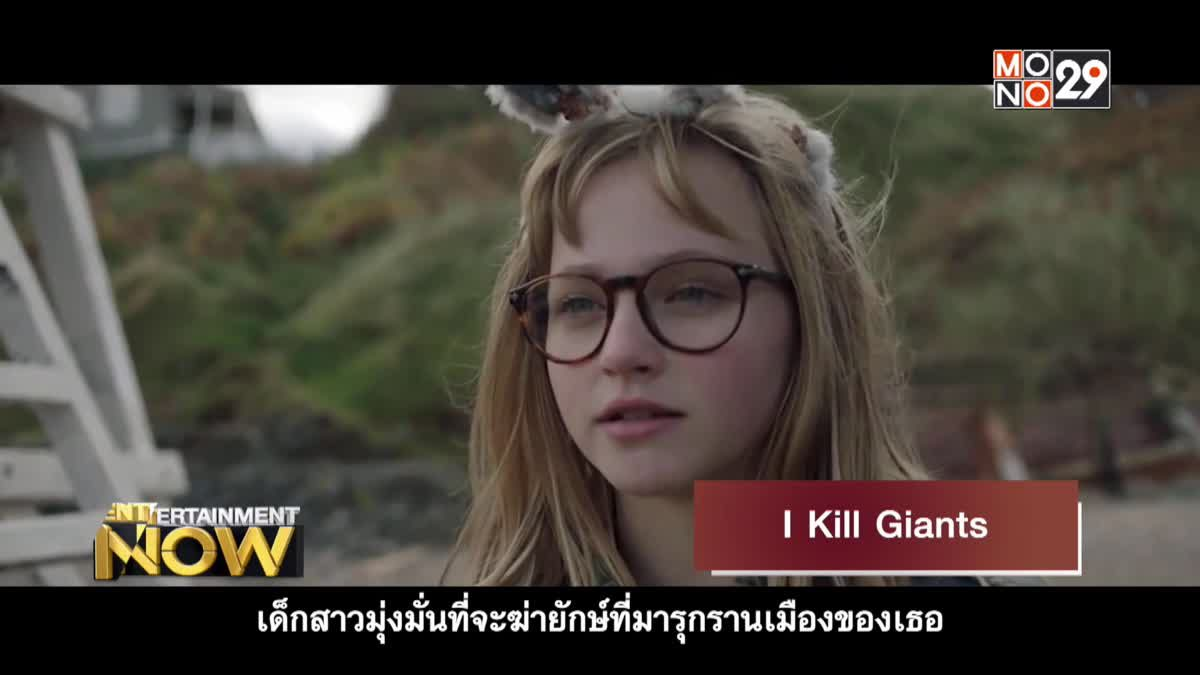 Movies Review : I Kill Giants
