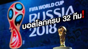ได้ครบทุกทีม!! บทสรุป 32 ชาติที่ผ่านเข้ารอบสุดท้าย ฟุตบอลโลก 2018 + 4 โถแบ่งสาย