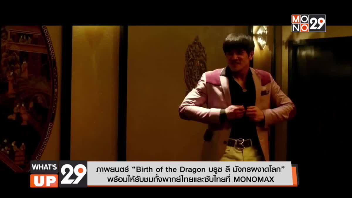 """ภาพยนตร์ """"Birth of the Dragon บรูซ ลี มังกรผงาดโลก"""" พร้อมให้รับชมทั้งพากย์ไทยและซับไทยที่ MONOMAX"""