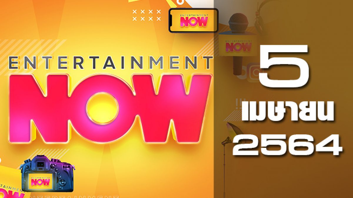 Entertainment Now 05-04-64