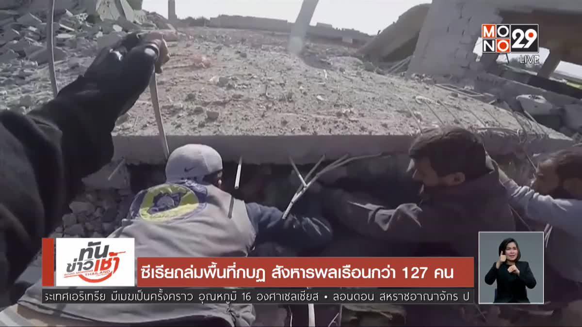 ซีเรียถล่มพื้นที่กบฏ สังหารพลเรือนกว่า 127 คน