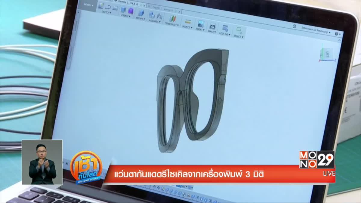 แว่นตากันแดดรีไซเคิลจากเครื่องพิมพ์ 3 มิติ