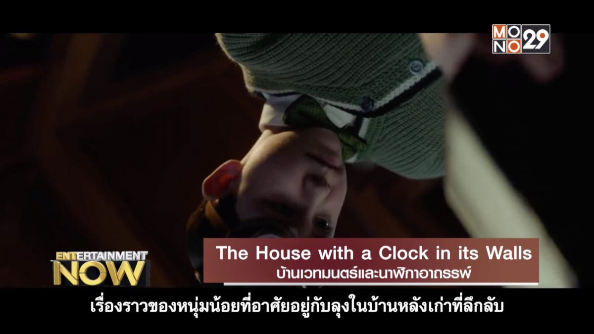 Movie Review - The House with a Clock in its Walls บ้านเวทมนตร์และนาฬิกาอาถรรพ์