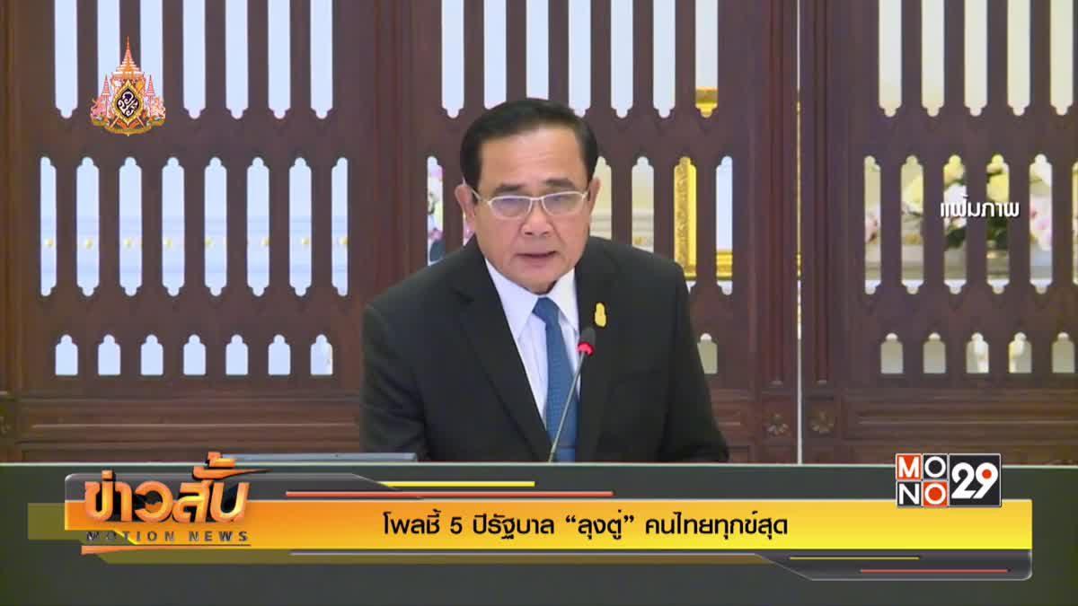 """โพลชี้ 5 ปีรัฐบาล """"ลุงตู่"""" คนไทยทุกข์สุด"""