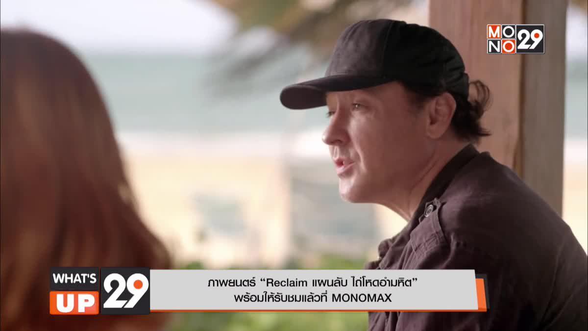 """ภาพยนตร์ """"Reclaim แผนลับ ไถ่โหดอํามหิต"""" พร้อมให้รับชมแล้วที่ MONOMAX"""