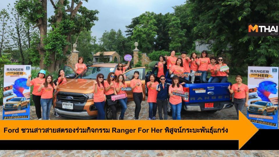 Ford ชวนสาวสายสตรองร่วมกิจกรรม Ranger For Her พิสูจน์กระบะพันธุ์แกร่ง