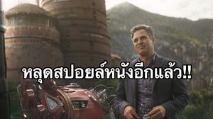 ผู้ชายคนนี้รู้โลกรู้!! มาร์ก รัฟฟาโล หลุดสปอยล์หนัง Avengers: Endgame ในคลิปสัมภาษณ์สื่อ