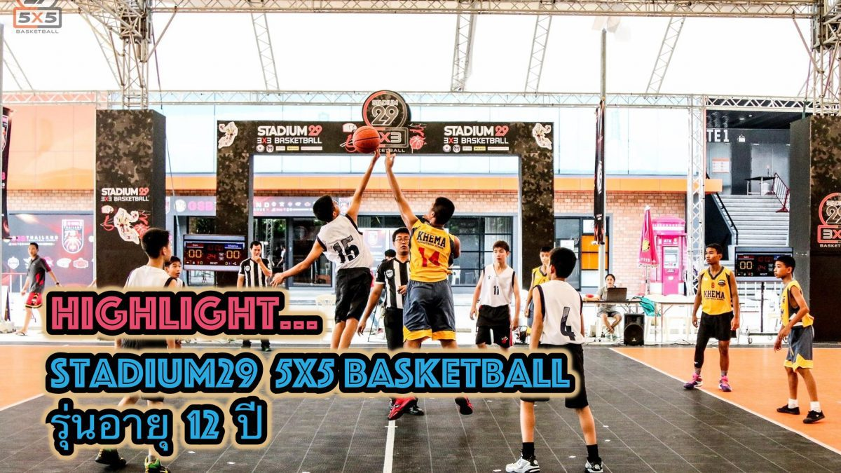 Highlight Stadium29 5x5 Basketball รุ่นอายุ 12 ปี (1-2 July 2017)