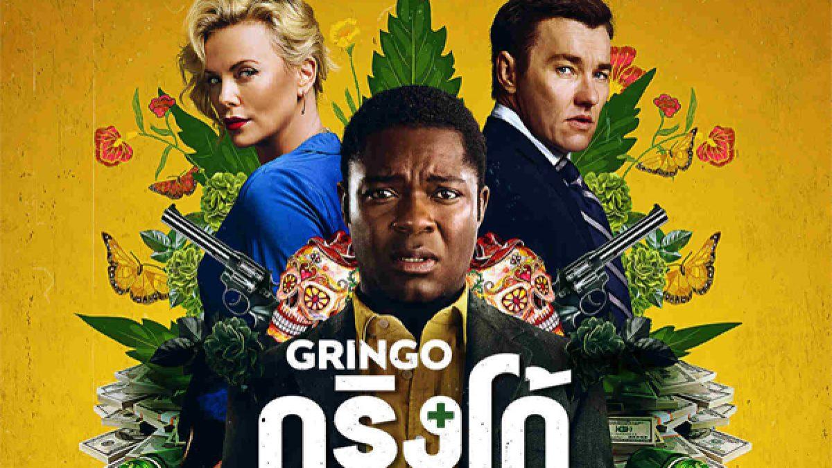 ตัวอย่างภาพยนตร์ Gringo