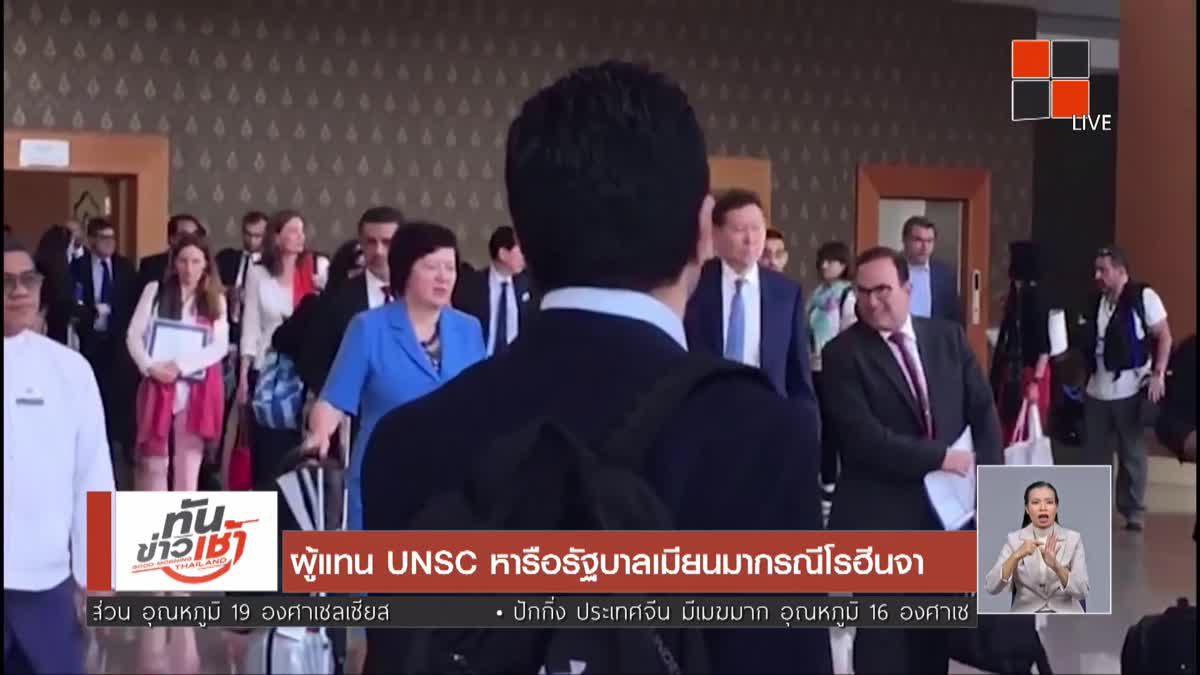ผู้แทน UNSC หารือรัฐบาลเมียนมากรณีโรฮีนจา